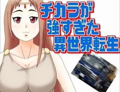 chikara_site_thumbnail.jpg