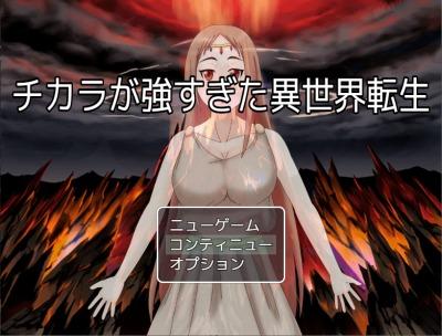 chikara_thumbnail_00.jpg