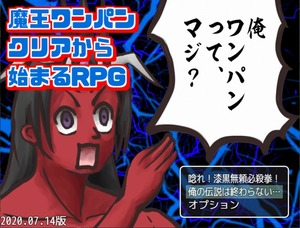wanpanRPG_t0.jpg